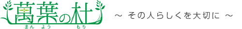 社会福祉法人萬葉の杜福祉会   Logo
